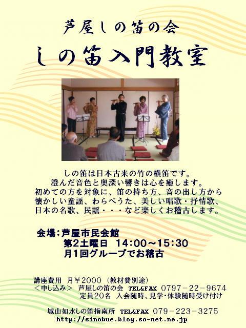 芦屋しの笛入門 08-10.JPG